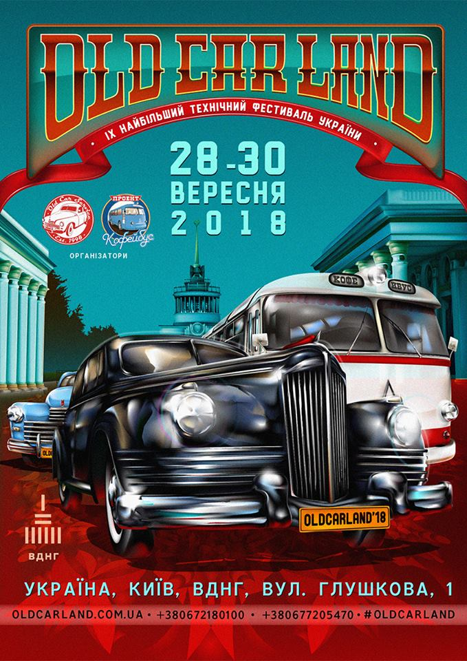 Old Car Land 2018
